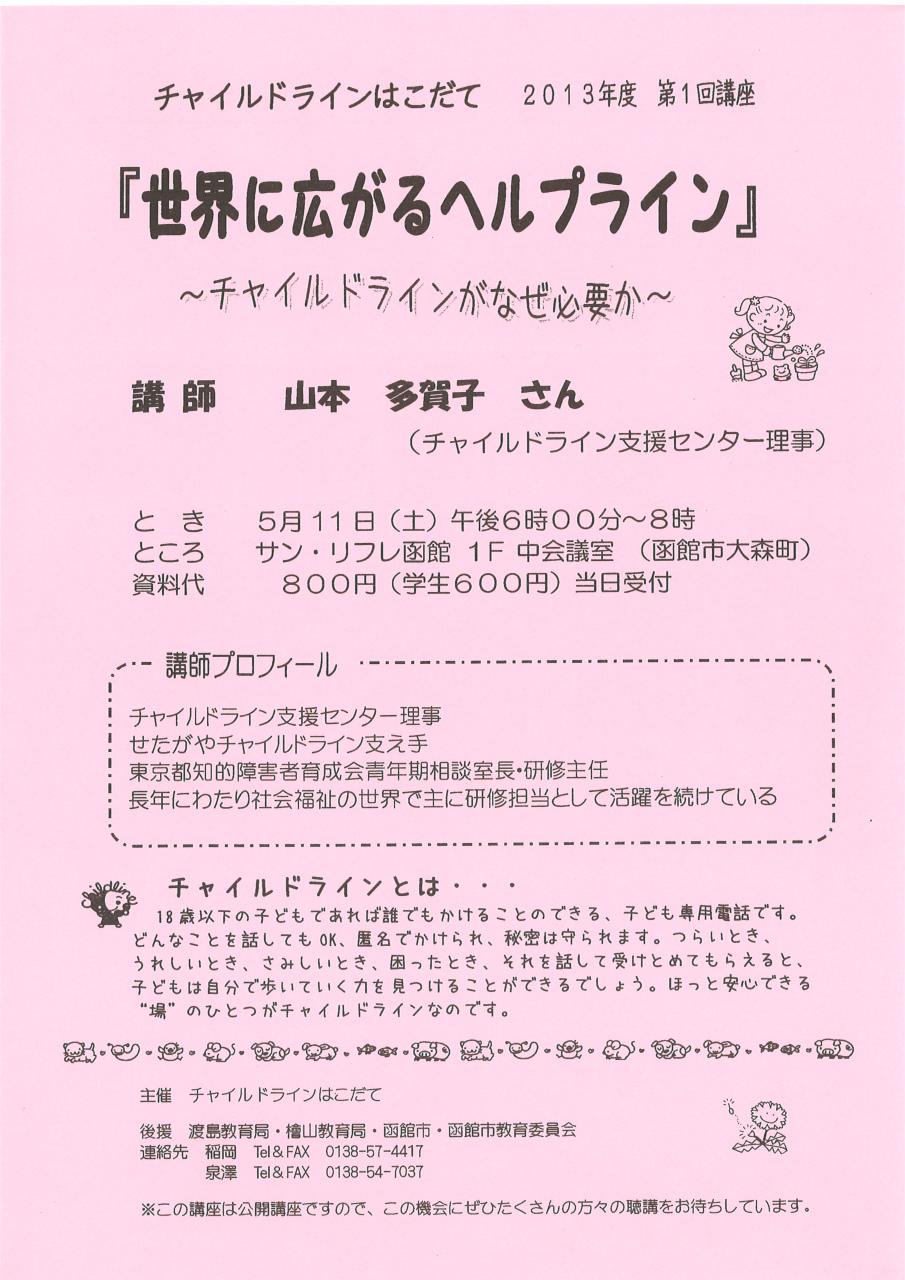 http://hakomachi.com/townnews2/images/s_20130504151735_00001.jpg