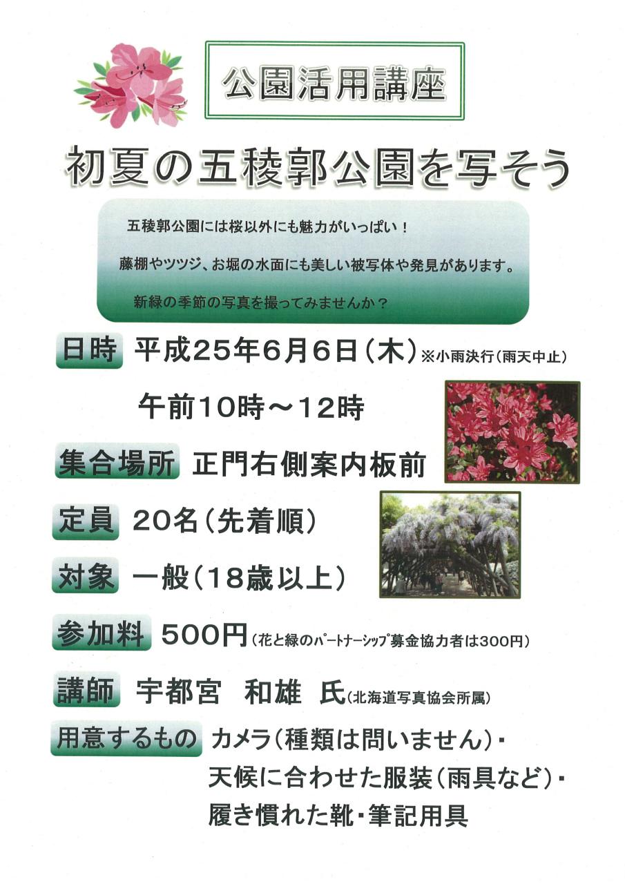 http://hakomachi.com/townnews2/images/s_20130519171402_00001.jpg