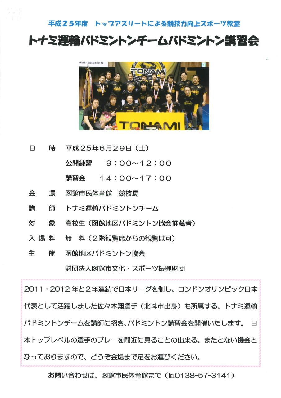 http://hakomachi.com/townnews2/images/s_20130627174130_00001.jpg
