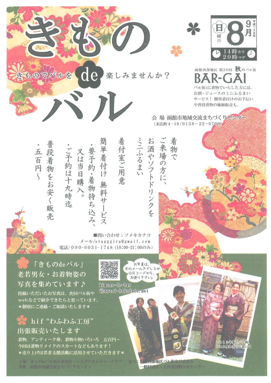 http://hakomachi.com/townnews2/images/s_20130816153709_00001.jpg