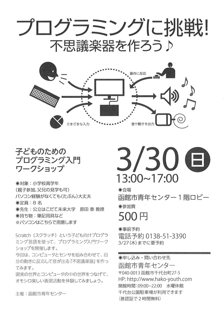 http://hakomachi.com/townnews2/images/s_20140314180936_00001.jpg