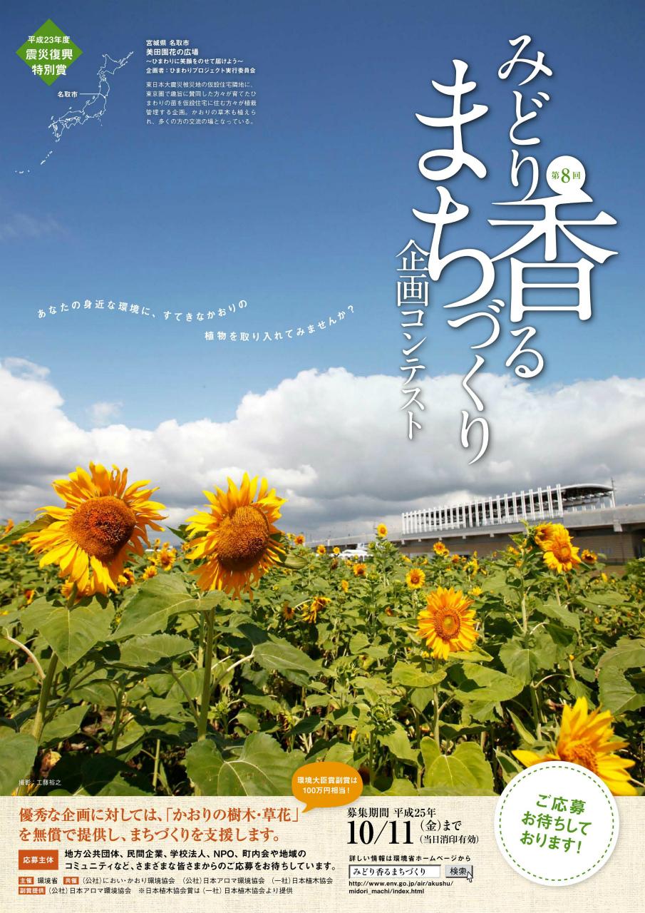 http://hakomachi.com/townnews2/images/s_25-flyer_01.jpg