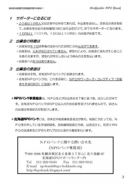 hnpobankpanf2015_ページ_3