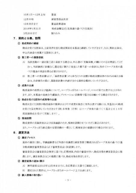 asumori2016kougaku_03