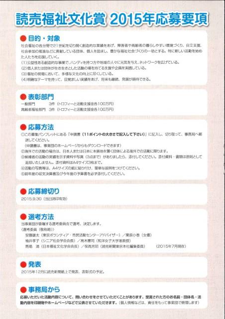 yomiurihukushibunkasyou2015-2