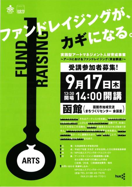 20150917fandraising01.