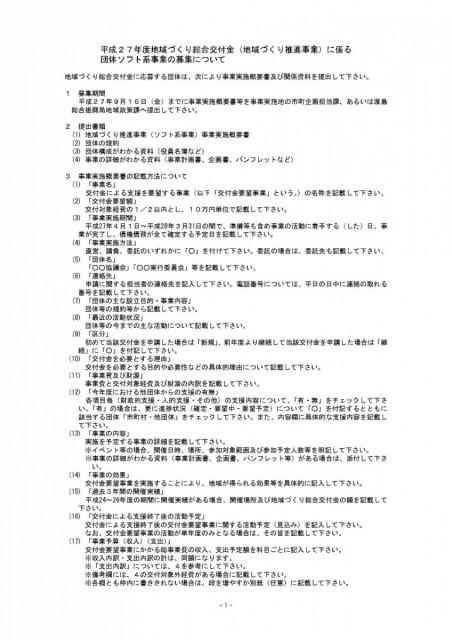 chiikidukurisougou2015_01