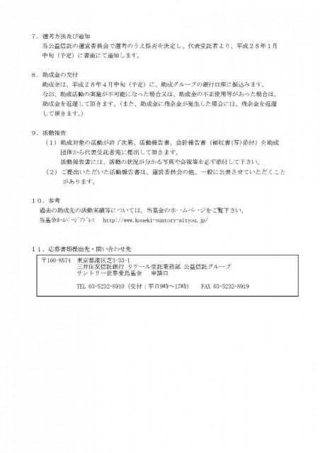 sountryaityo_tiiki2016_02