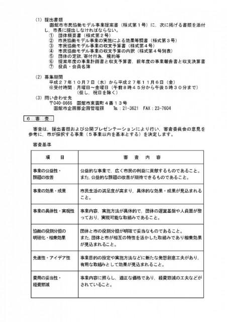 siminkyoudou2016_03