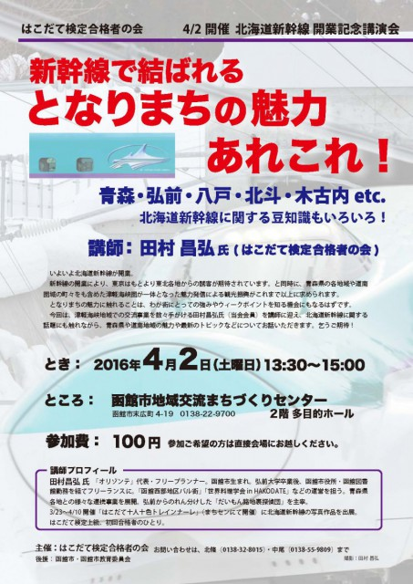 はこだて検定田村氏講演会チラシ%u3000カラー版-1