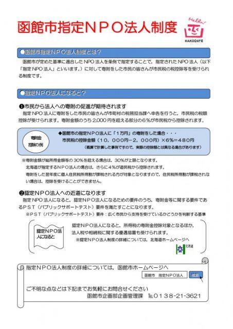 nposeidotirashi_hako01