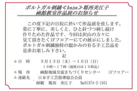 9月13日(木)~16日(日)ポル...
