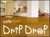 Cafe DripDropのイメージ