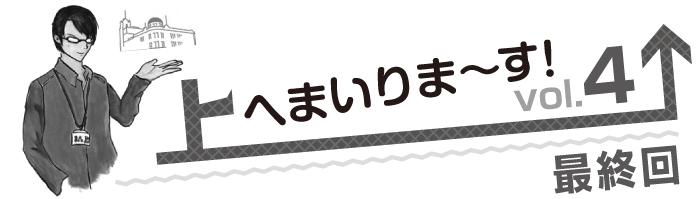 スタッフ連載・かやもりの「上へまいりま~す!」vol.4