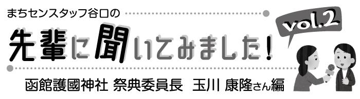 函館護國神社祭典委員長 玉川 康隆さん編