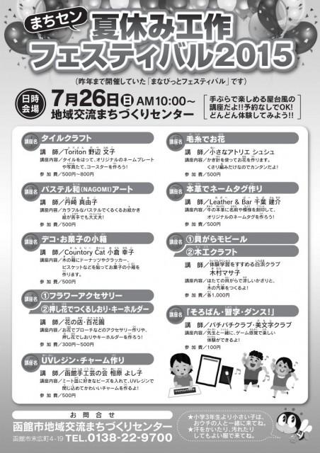 natuyasumikousakufes2015