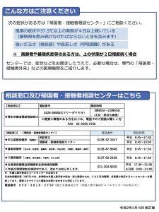 渡島 管内 コロナ 【速報】渡島で3人感染確認 道検査分で59人
