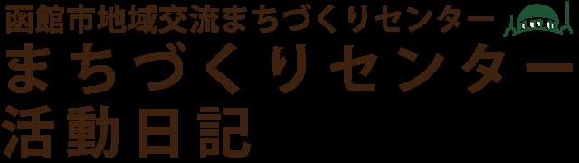 まちづくりセンター活動日記