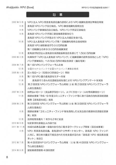 hnpobankpanf2015_ページ_8