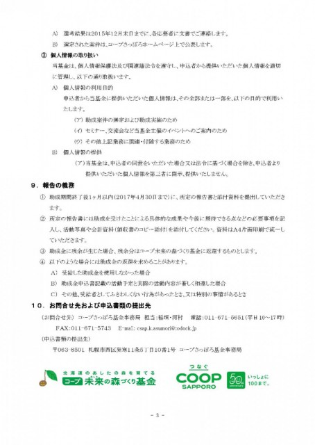 asumori2016syougaku_ページ_3