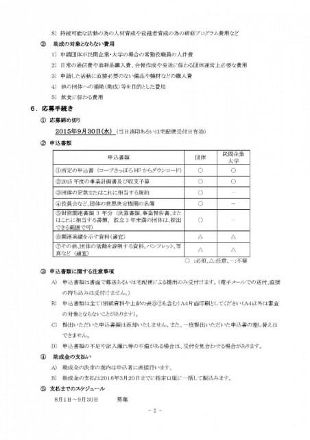 asumori2016kougaku_02