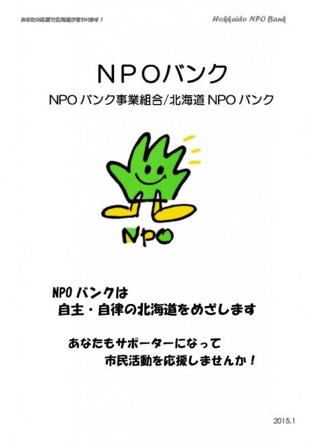 hnpobankpanf2015_ページ_1