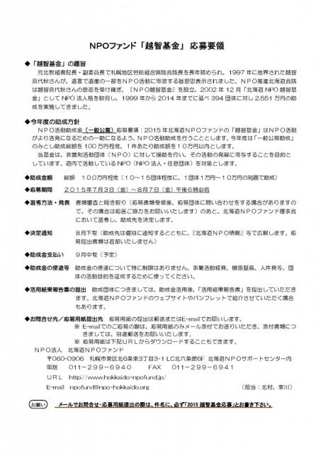 kochikikin2015