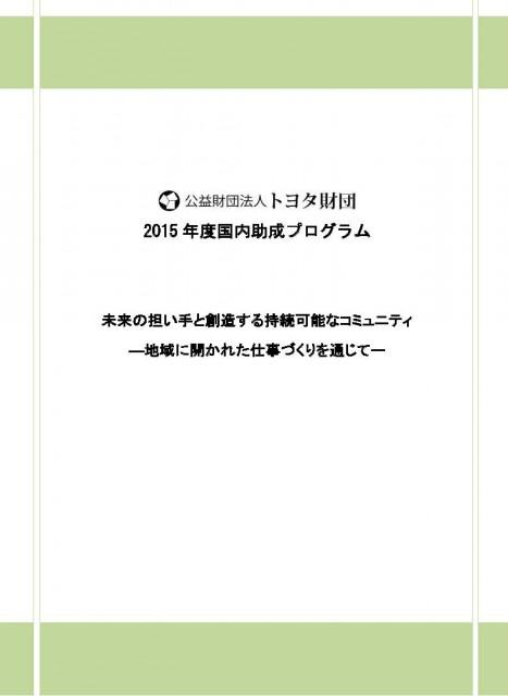toyotazaidankokunaizyosei2015_01