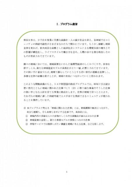 toyotazaidankokunaizyosei2015_02