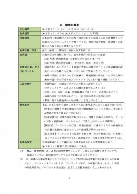 toyotazaidankokunaizyosei2015_04