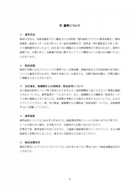 toyotazaidankokunaizyosei2015_06