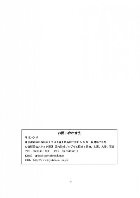 toyotazaidankokunaizyosei2015_08