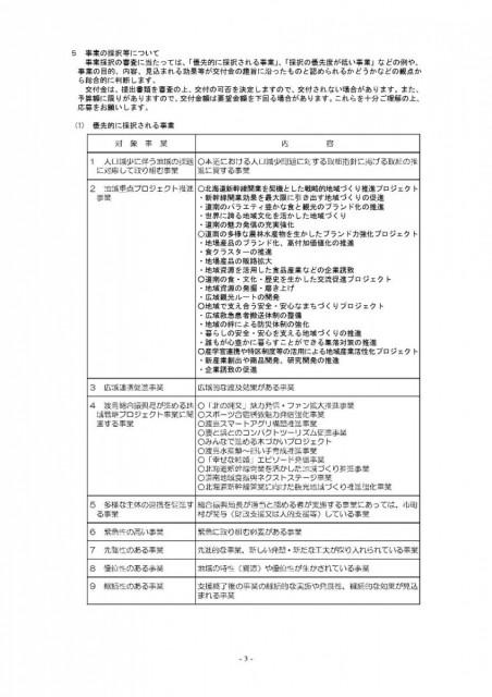 chiikidukurisougou2015_03