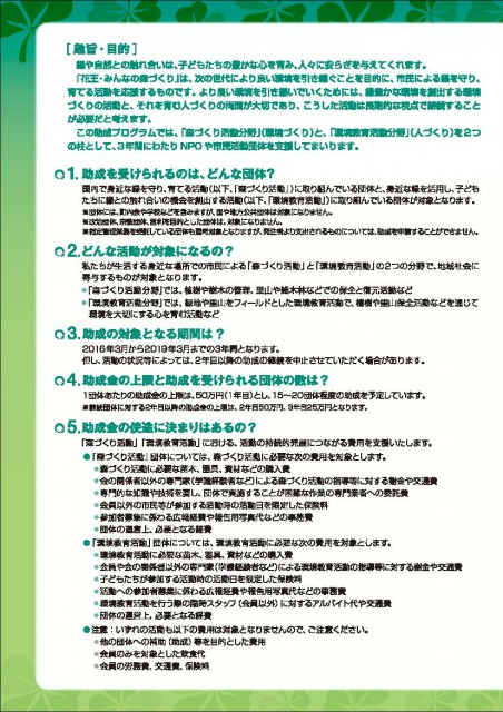 kaoumoridukuri201502_02