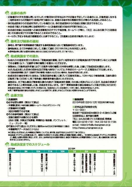 kaoumoridukuri201502_03