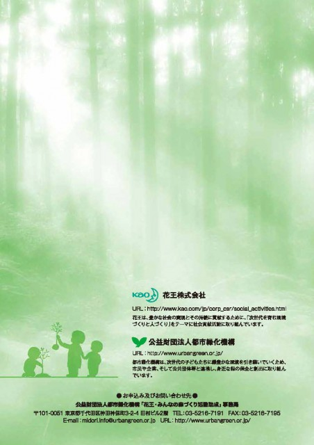 kaoumoridukuri201502_04