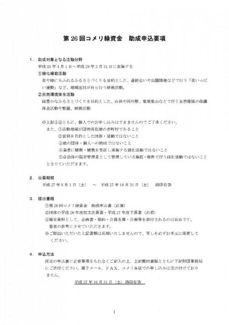 komeri2015_01