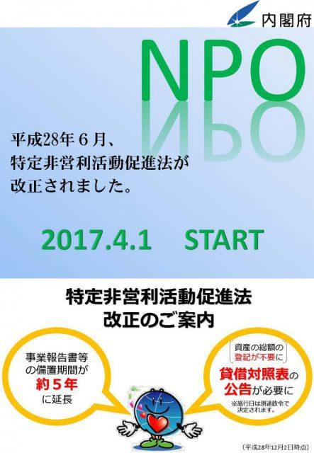 npoh28kaisei_01