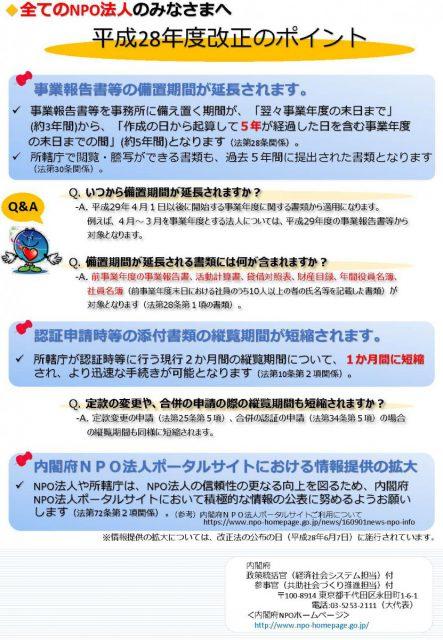 npoh28kaisei_02