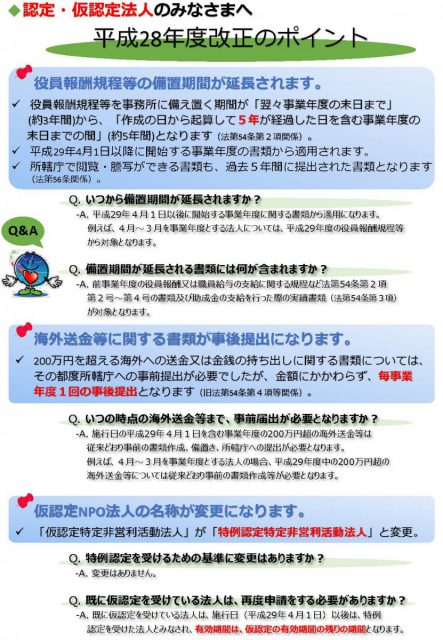 npoh28kaisei_04