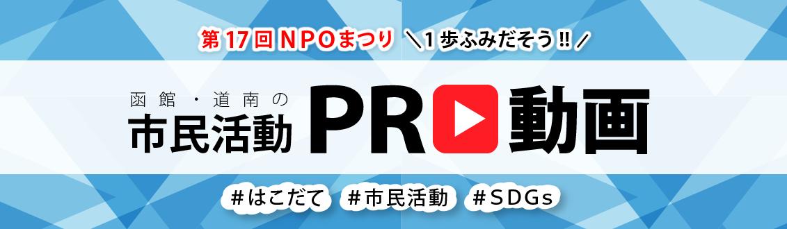 市民活動PR動画